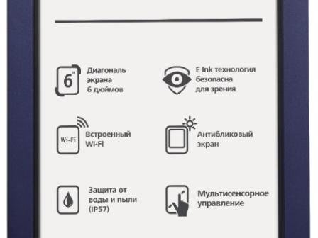руководство пользователя Pocketbook 640 - фото 3